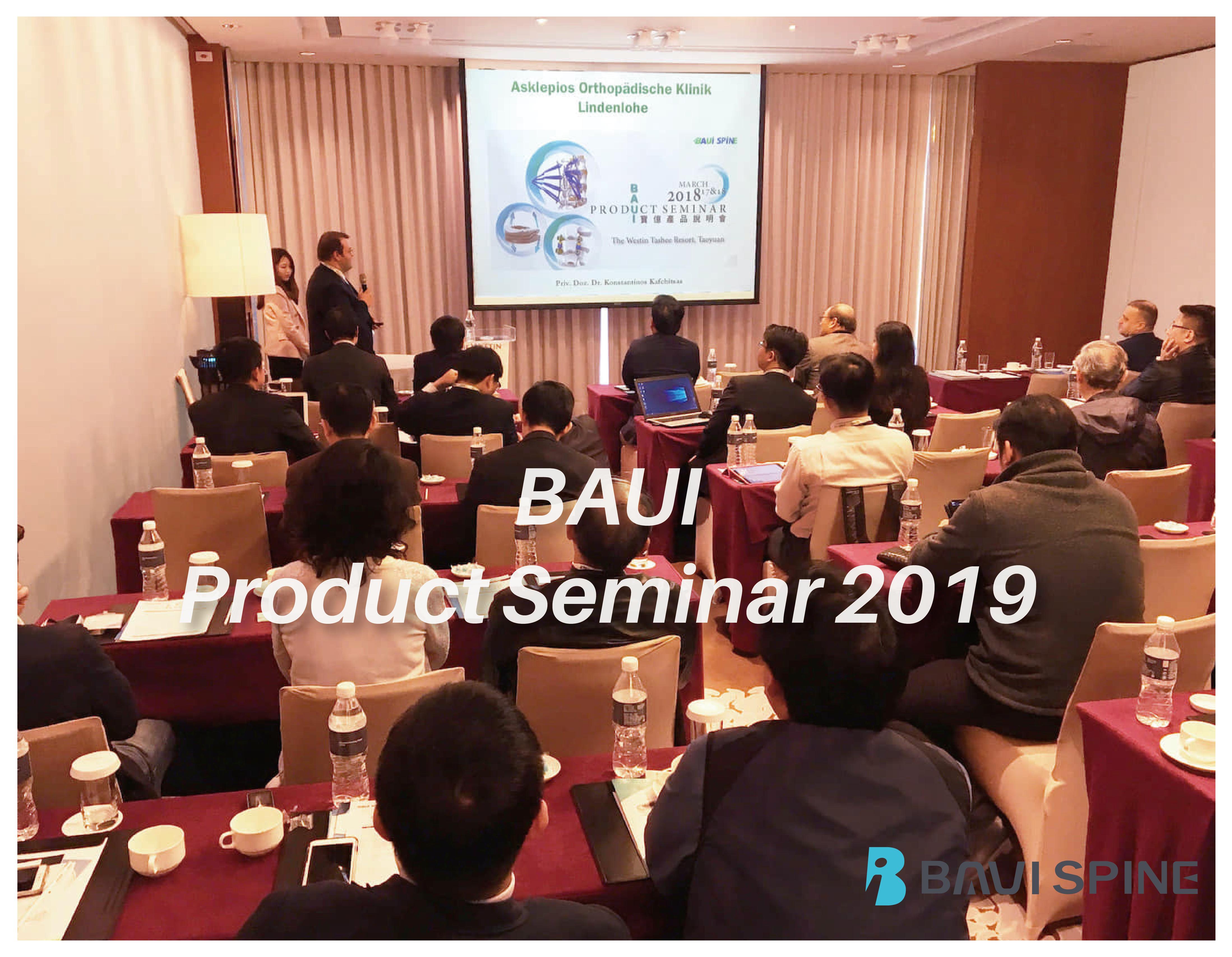 2018 BAUI Product Seminar