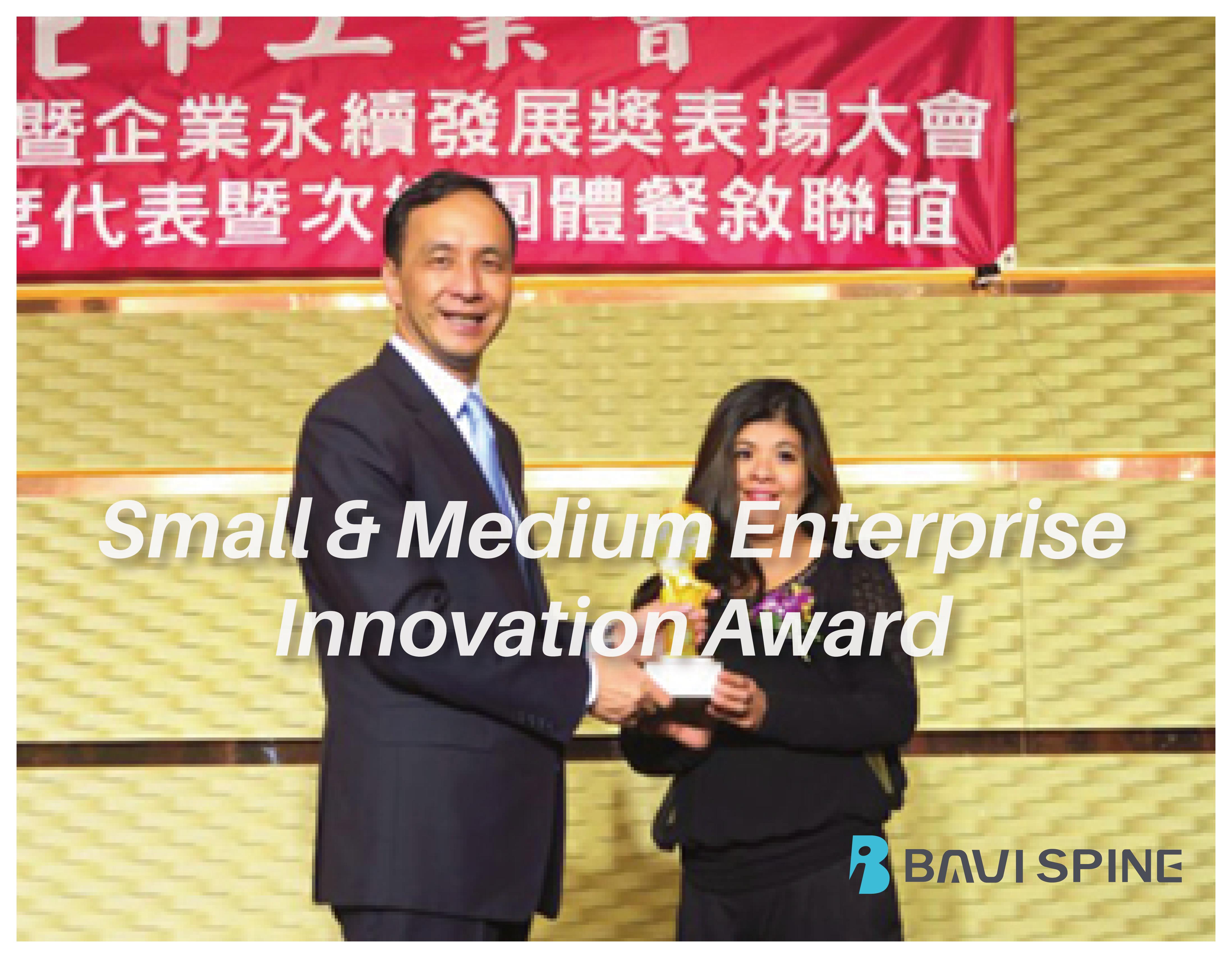 Enterprises Innovation Award